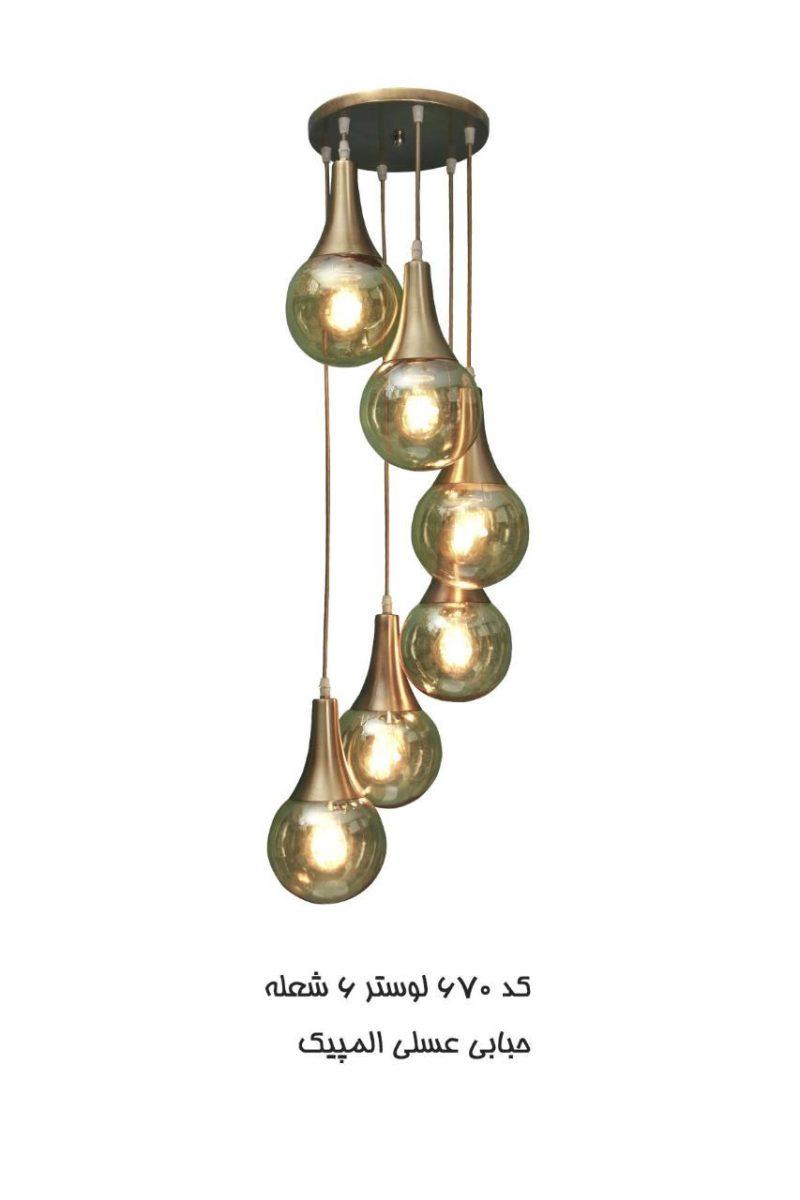 لوستر شش شاخه المپیک