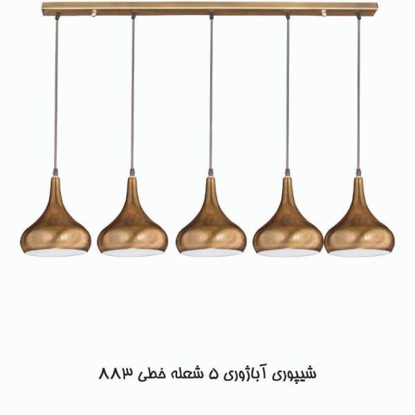 آویز شیپوری آباجوری 5 شاخه خطی